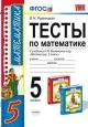 Математика 5 кл. Тесты к учебнику Виленкина